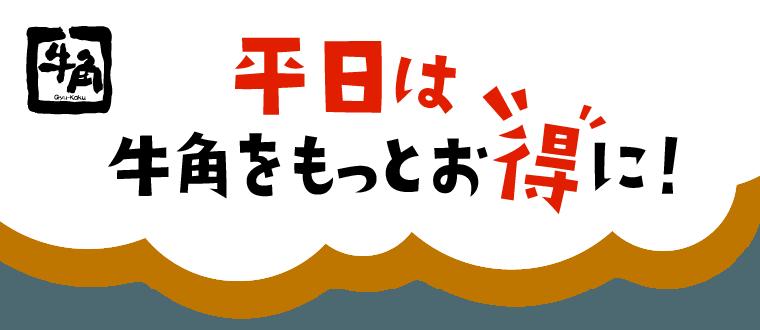 一部店舗限定】平日はお得に!飲み放題付 焼肉定食 & 早割食べ放題 ...